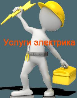Сайт электриков Мыски. myski.v-el.ru электрика официальный сайт Мысков